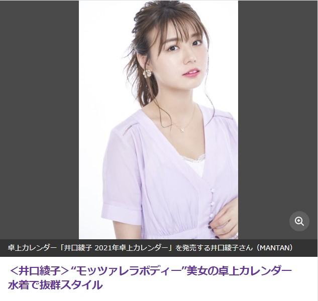 綾子 カレンダー 井口